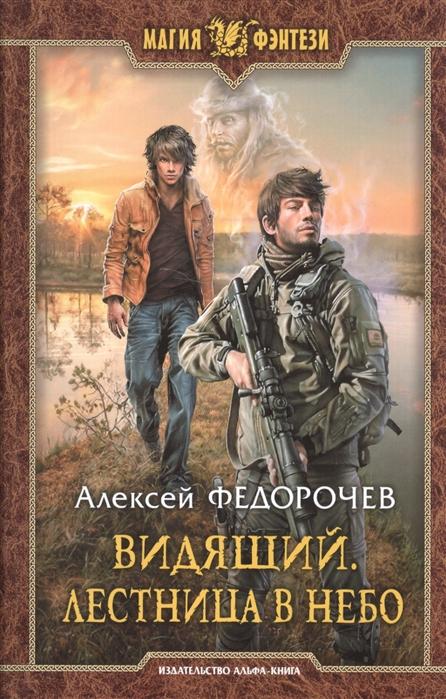 Федорочев А. Видящий Лестница в небо