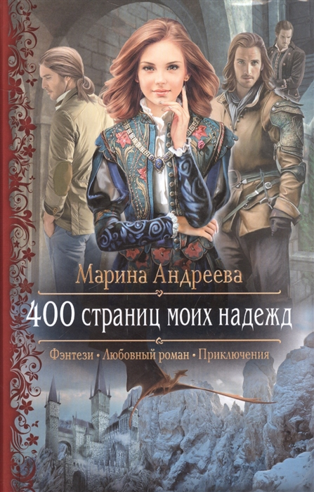 цены на Андреева М. 400 страниц моих надежд  в интернет-магазинах