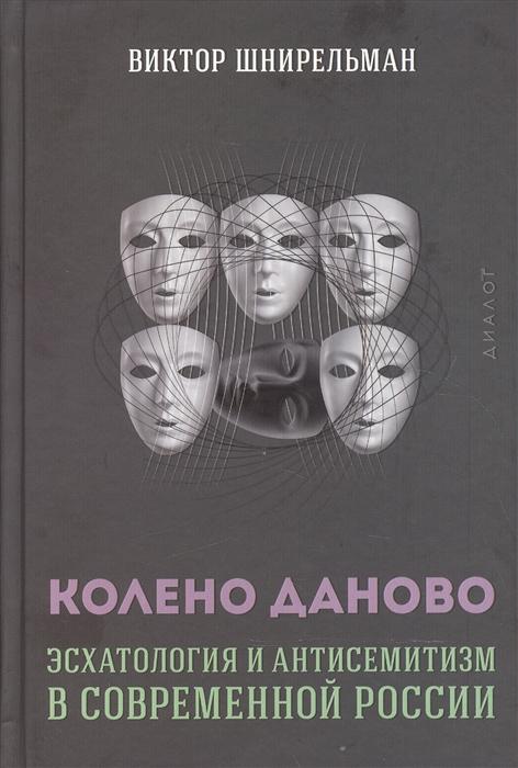 Шнирельман В. Колено Даново Эсхатология и антисемитизм в современной России