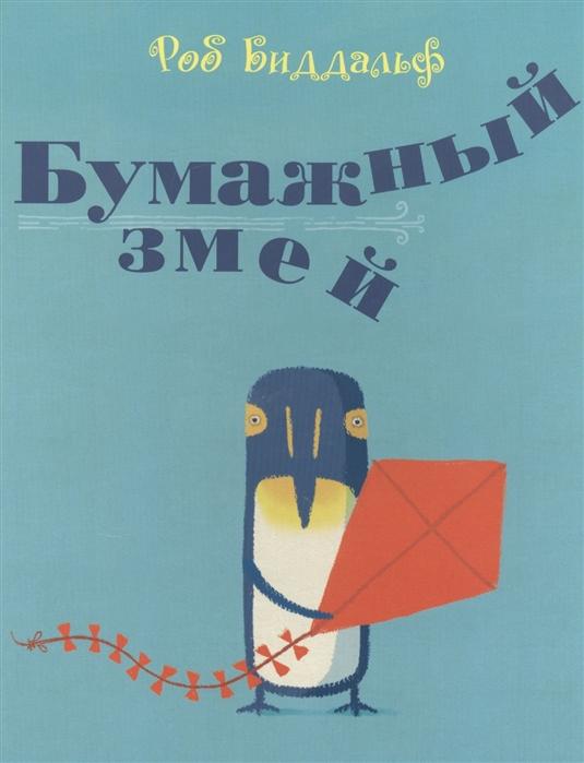 Купить Бумажный змей, Поляндрия, Стихи и песни
