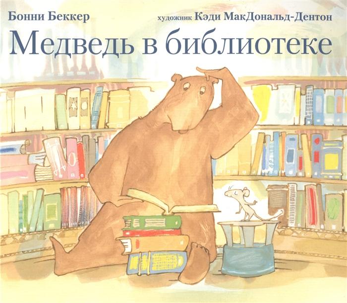 Фото - Беккер Б. Медведь в библиотеке лебедева э лекторий в библиотеке