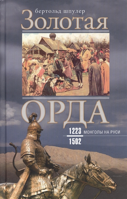 Шпулер Б. Золотая орда Монголы на Руси 1223-1502 б носик по руси ярославской