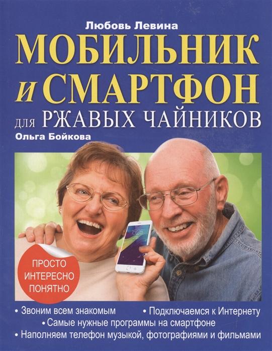 Левина Л. Мобильник и смартфон для ржавых чайников