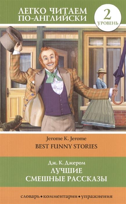Jerome J. Лучшие смешные рассказы Best funny stories Уровень 2 джейн тэйер смешные истории funny stories аудиокнига mp3