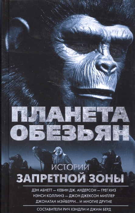 Абнетт Д., Андерсон К. и др. Планета обезьян Истории Запретной зоны абнетт д основание