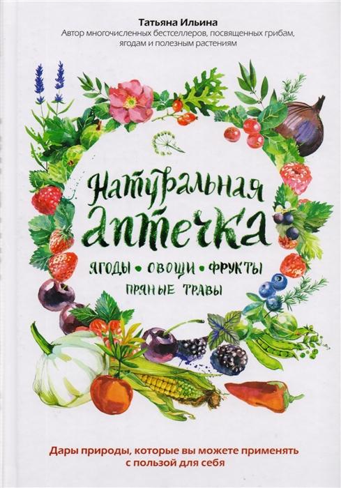 Ильина Т. Натуральная аптечка Ягоды овощи фрукты пряные травы фартук arloni пряные травы