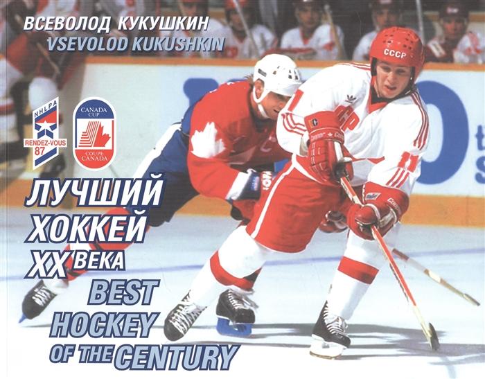 Кукушкин В. Лучший хоккей XX века Best Hockey of The Century кукушкин в лучший хоккей xx века best hockey of the century