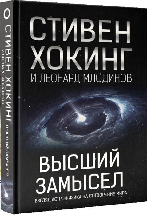 Фото - Хокинг С, Млодинов Л. Высший замысел Взгляд астрофизика на сотворение мира хокинг л хокинг с джордж и сокровища вселенной isbn 9785903497225