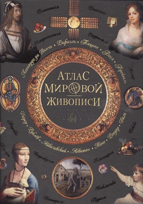 Геташвили Н. Атлас мировой живописи геташвили н в золотой век голландской живописи