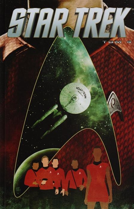 Джонсон М. Star Trek Том 4 цена и фото