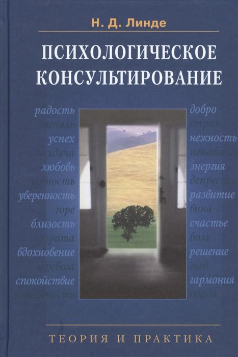 Линде Н. Психологическое консультирование Теория и практика райгородский д ред психологическое консультирование практическое руководство