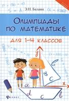 Олимпиады по математике Для 1-4 классов Феникс