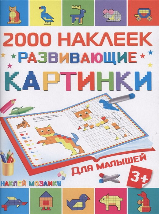 Глотова М., Двинина Л., Серебрякова О., Жуковская Е. (худ.) 2000 наклеек Развивающие картинки для малышей