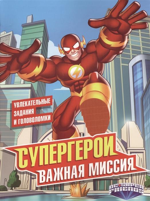 Купить Супергерои Важная миссия Увлекательные задания и головоломки, АСТ, Головоломки. Кроссворды. Загадки