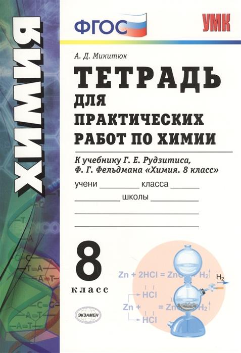 Микитюк А. Тетрадь для практических работ по химии 8 класс К учебнику Г Е Рудзитиса Ф Г Фельдмана Химия 8 класс