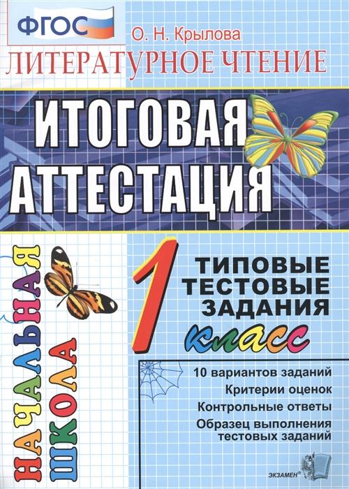 Литературное чтение Итоговая аттестация 1 класс Типовые тестовые задания