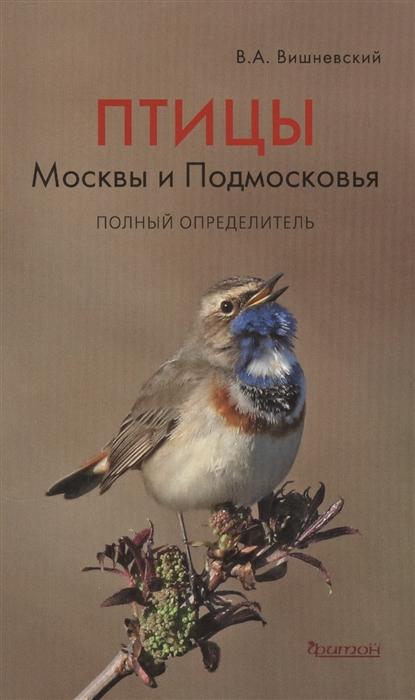 Вишневский В. Птицы Москвы и Подмосковья Полный определитель