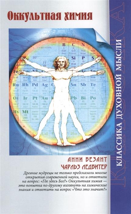 Безант А., Ледбитер Ч. Оккультная химия