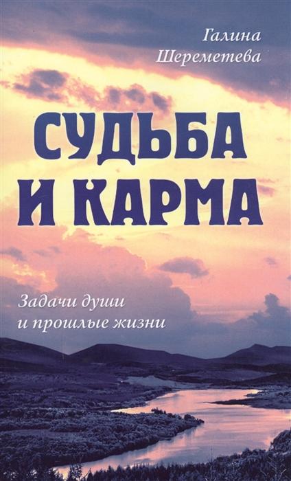 Шереметьева Г. Судьба и карма Задачи души и прошлые жизни цены