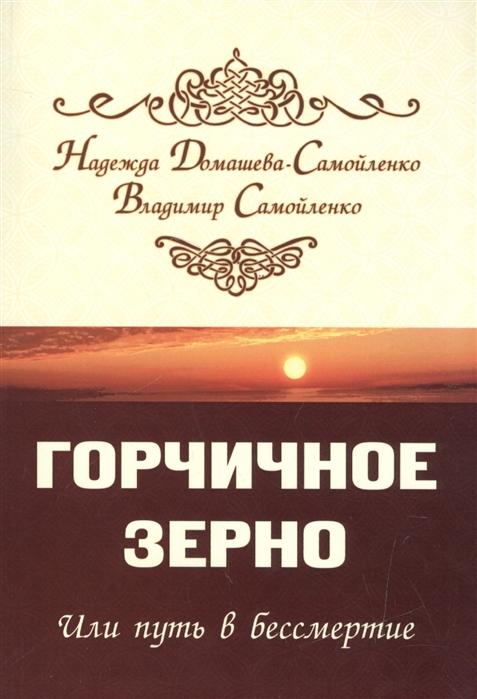 Домашева-Самойленко Н. Горчичное зерно или путь в бессмертие
