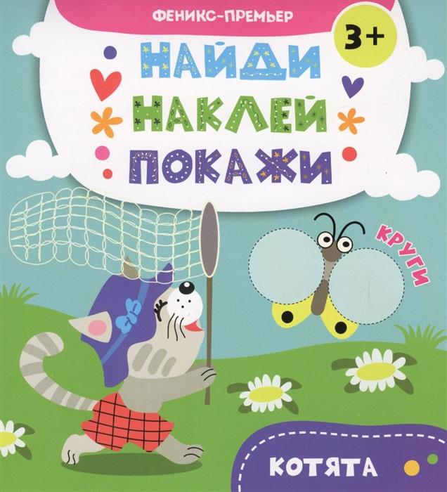 Фото - Алешичева А. Котята книжка с наклейками книжка росмэн 100 наклеек котята