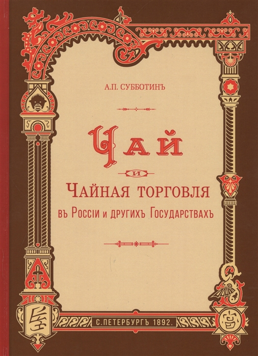 Субботин А. Чай и чайная торговля в России и других государствах