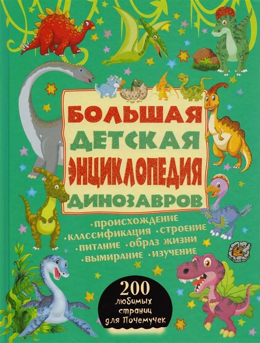 Ермакович Д., Хомич Е. Большая детская энциклопедия динозавров цена