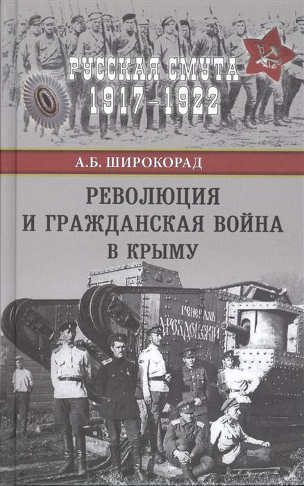 Широкорад А. Революция и Гражданская война в Крыму