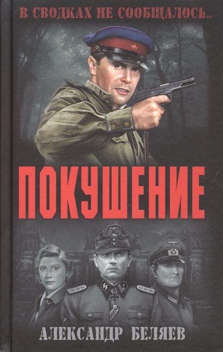 Беляев А. Покушение Роман-хроника