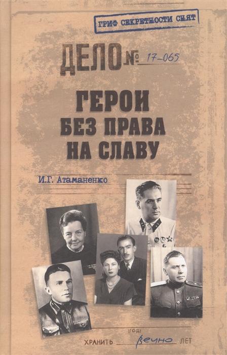 Атаманенко И. Герои без права на славу атаманенко и гроссмейстеры афер