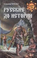 Русские до истории Вече, Издательство. Пересвет