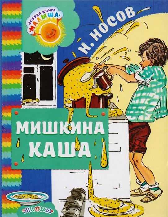 Носов Н. Мишкина каша Рассказы