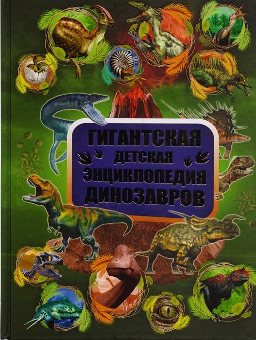 Ермакович Д. Гигантская детская энциклопедия динозавров