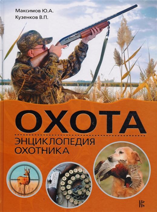 Охота Энциклопедия охотника