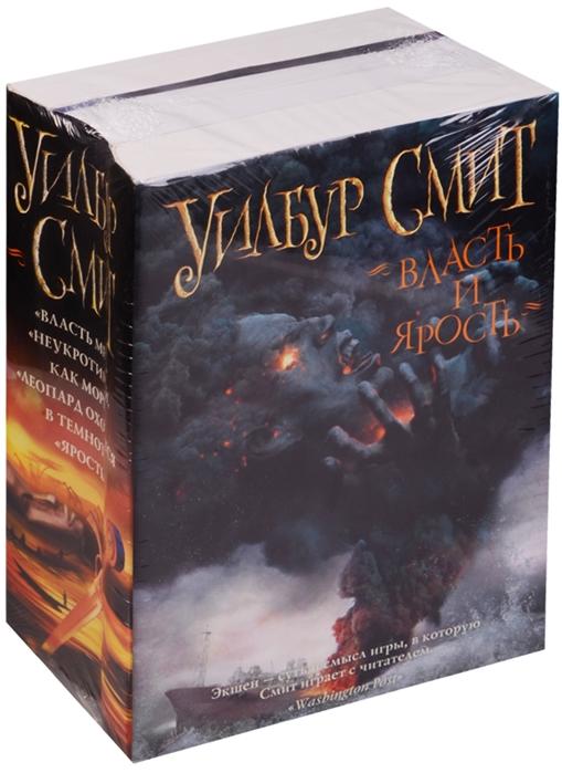 Власть и ярость Власть меча Неукротимый как море Леопард охотится в темноте Ярость комплект из 4 книг фото