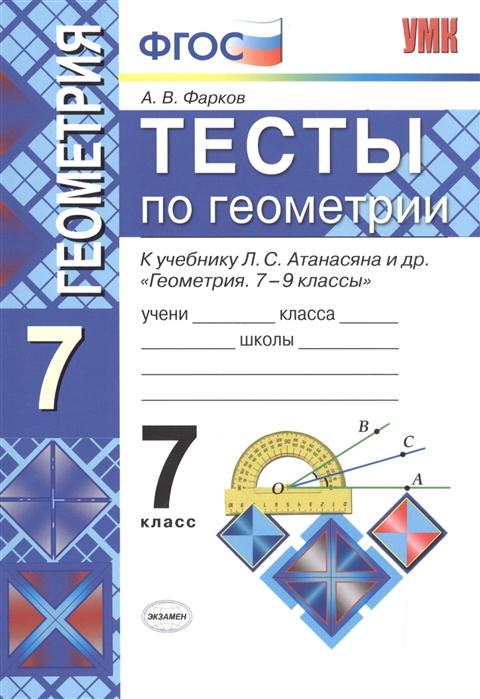Фарков А. Тесты по геометрии 7 класс К учебнику Л С Атанасяна и др Геометрия 7-9 классы фарков а тесты по геометрии к учебнику а в погорелова геометрия 7 9 м просвещение 7 класс