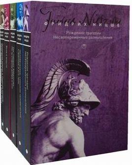 Ницше Ф. Полное собрание сочинений комплект из 5 книг цена и фото