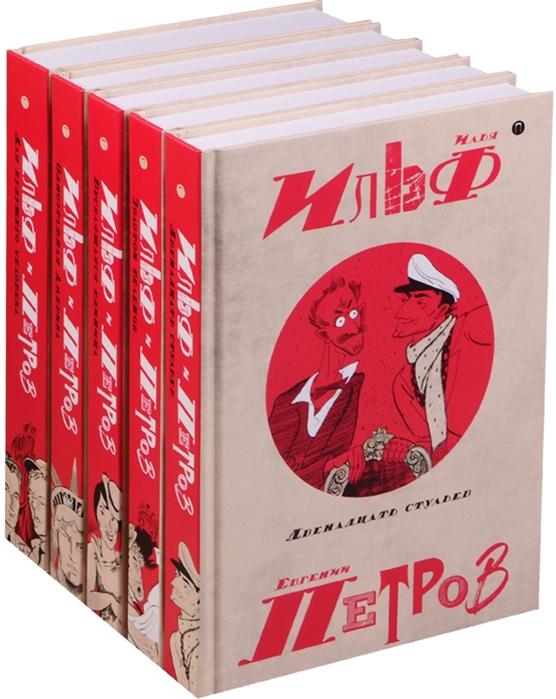 Ильф И., Петров Е. Полное собрание сочинений комплект из 5 книг цена и фото