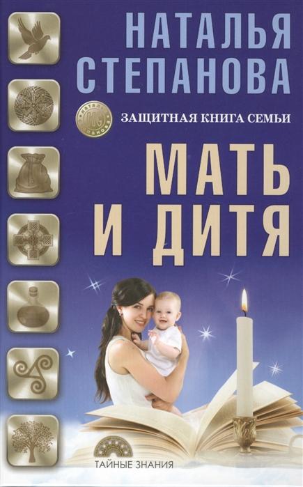купить Степанова Н. Мать и дитя Защитная книга семьи онлайн