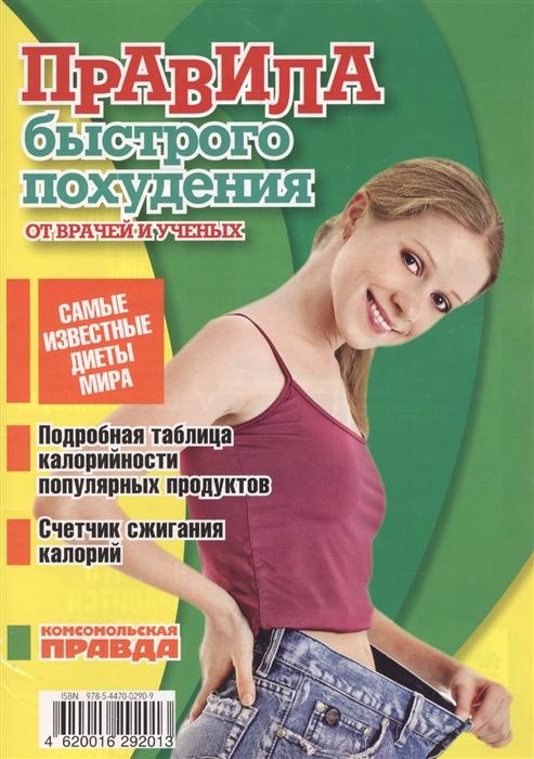 Ионова Е., Корниенко Л., Кукарцева А. Правила быстрого похудения от врачей и ученых