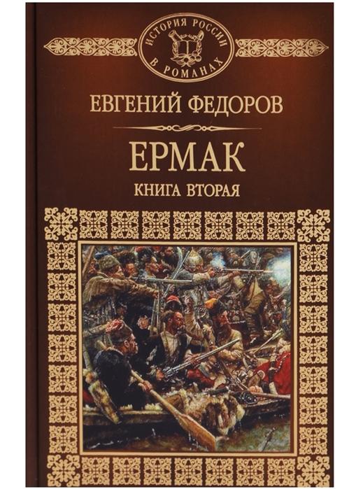 Федоров Е. Ермак Книга вторая федоров давыдов а ермолова е горький м чижик и пыжик