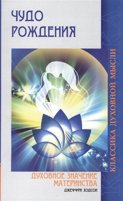 цена на Ходсон Дж. Чудо рождения Духовное значение материнства