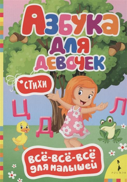 Игнатова А. Азбука для девочек Стихи азбука для девочек