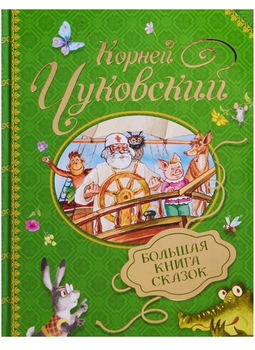 Чуковский К. Большая книга сказок