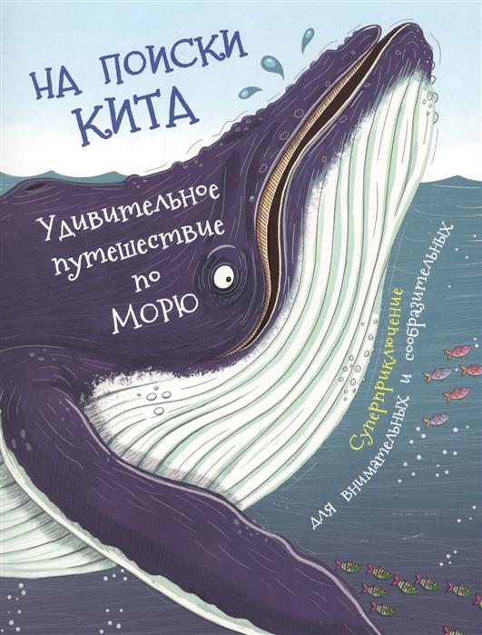 Бедуайер К. На поиски кита Удивительное путешествие по морю цена 2017