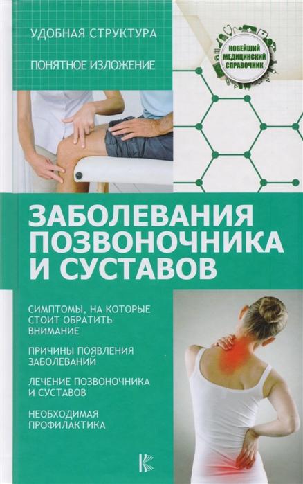 Фото - Савельев Н. Заболевания позвоночника и суставов савельев н заболевания позвоночника и суставов