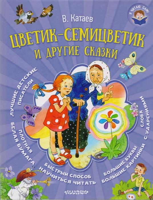 Катаев В. Цветик-семицветик и другие сказки катаев в цветик семицветик сказки