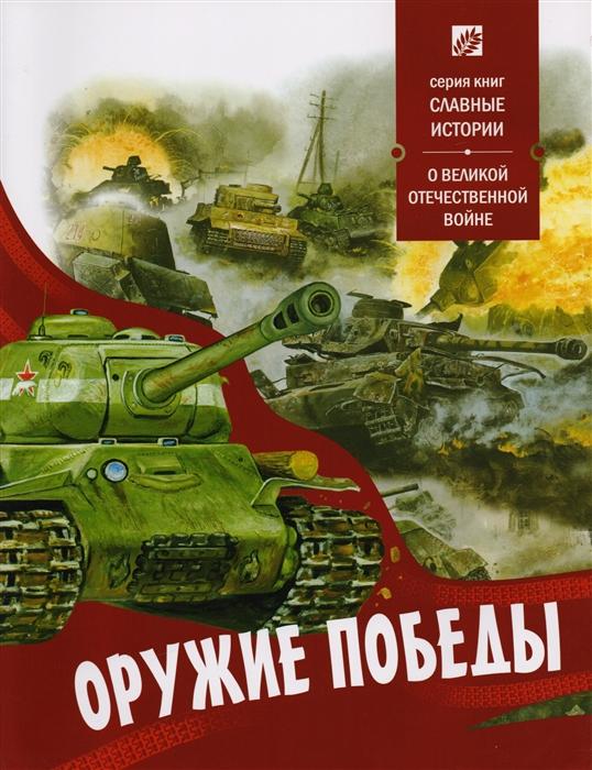 Проказов Б. (сост.) Оружие победы О Великой Отечественной Войне цены