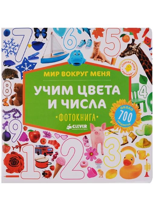 Измайлова Е. (гл. ред.) Учим цвета и числа Фотокнига измайлова е ред творческие задания для маленьких принцесс 23 пошаговых урока