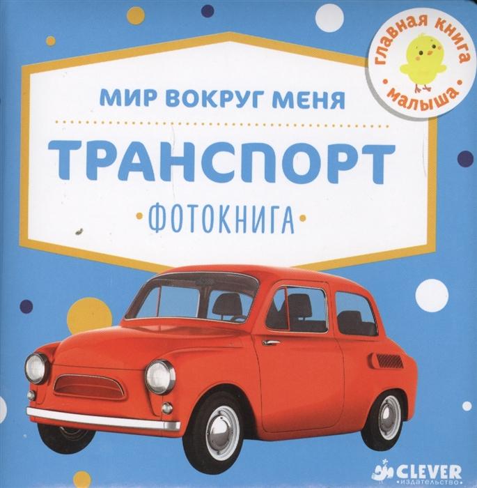 купить Измайлова Е. (гл. ред.) Транспорт Фотокнига по цене 299 рублей